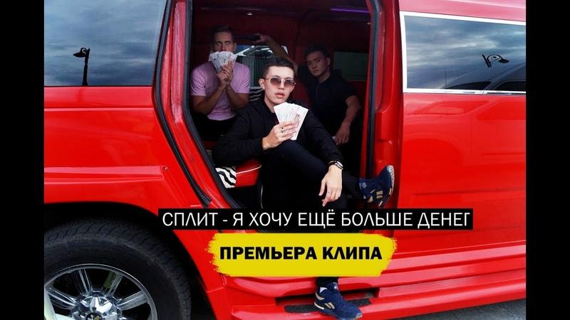 Сплит - Я хочу ещё больше денег (Prod. by SK Laugh)