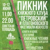 Пикник Книжного клуба и Платоновского фестиваля