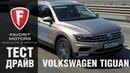 Тест-драйв нового Volkswagen Tiguan 2017-2018 года - видеообзор Фольксваген Тигуан от FAVORIT MOTORS