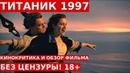 ТИТАНИК 1997: Обзор и Отзывы о Фильме || Без Цензуры 18