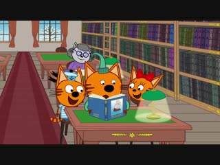 Три кота - Библиотека - 113 серия