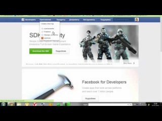 Как найти Facebook ID Facebook Developers App ID Admin ID Фейсбук