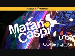 4.01 (пт) matan caspi ( israel )  & dj list at opera club