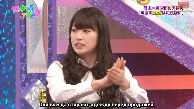 (140420) Nogizakatte Doko? Ep. 131 [Русские субтитры]