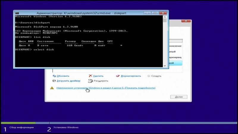 Конвертация стилей раздела харда MBR/GPT (выбранный диск имеет стиль разделов GPT при установке Win)