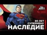 FANS MADE IT: Супермену 80 лет — Наследие | Good People