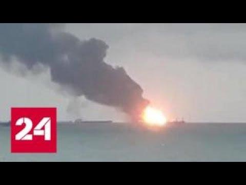 Пожар на двух танкерах-газовозах 15 судов ведут поисковую операцию в Керченском проливе - Россия 24