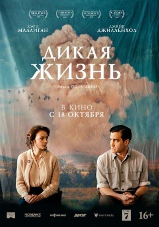 Дикая жизнь (2018) — смотреть онлайн — КиноПоиск
