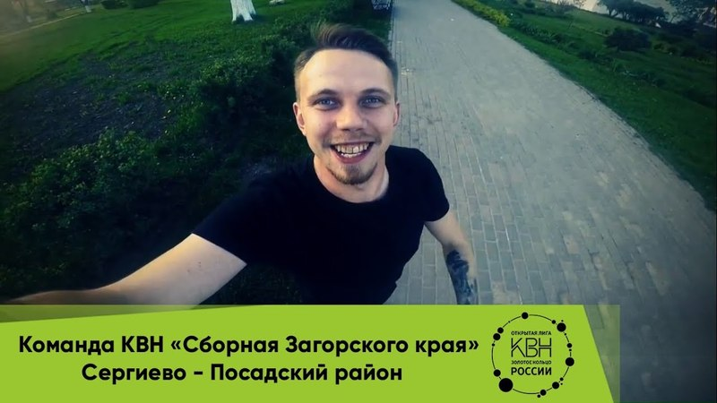 Команда «Сборная Загорского края» (Видеоконкурс)