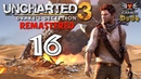 Uncharted 3 Drakes Deceptions Remastered Глава 16 - Второго шанса не будет