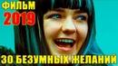 Супер комедия фильм 30 безумных желаний (2019) смотреть онлайн кино новинки