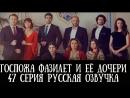 Госпожа Фазилет и ее дочери 47 серия  Русская Озвучка
