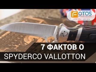 Обзор ножа Spyderco Vallotton Sub-Hilt