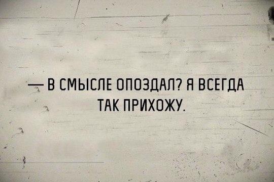 opozdala-no-dala-onlayn-dlya