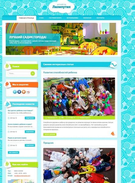 Как сделать свой сайт детский сайт