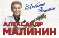 Купить билеты на Александр Малинин