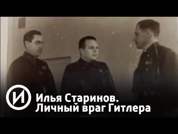 Илья Старинов. Личный враг Гитлера | Телеканал История