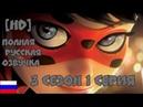 [HD] ПОЛНАЯ РУССКАЯ ОЗВУЧКА ЛЕДИ БАГ И СУПЕР-КОТ 3 СЕЗОН 1 СЕРИЯ ХАМЕЛЕОН MIRACULOUS LADYBUG