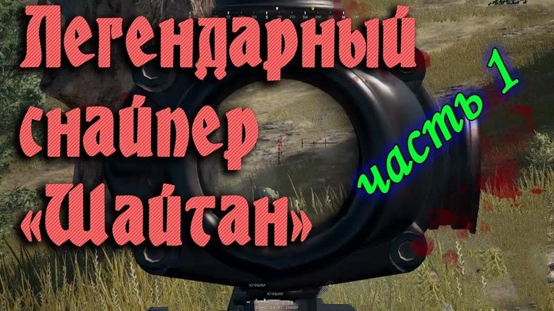 Ситуация на Донбассе раскрыли секрет легендарного снайпера Шайтан