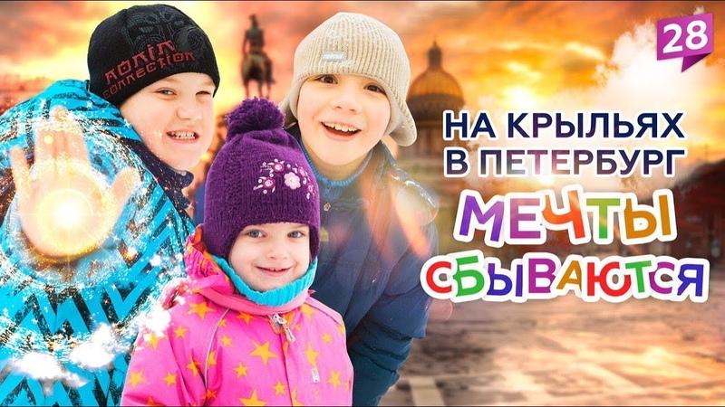 Благотворительная акция На крыльях в Петербург Подарили праздник детям