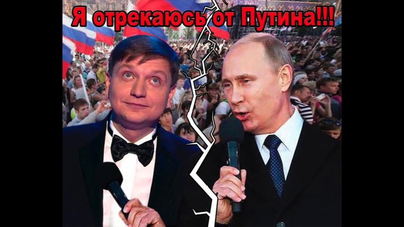Я ОТРЕКАЮСЬ ОТ ПУТИНА или Владимир Путин молодец 4. ХИТ 2018!