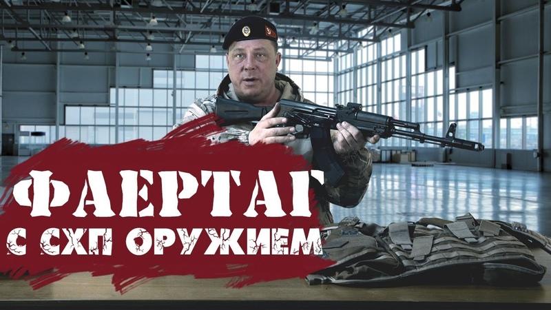 Фаертаг: Игра с СХП оружием. Как это работает