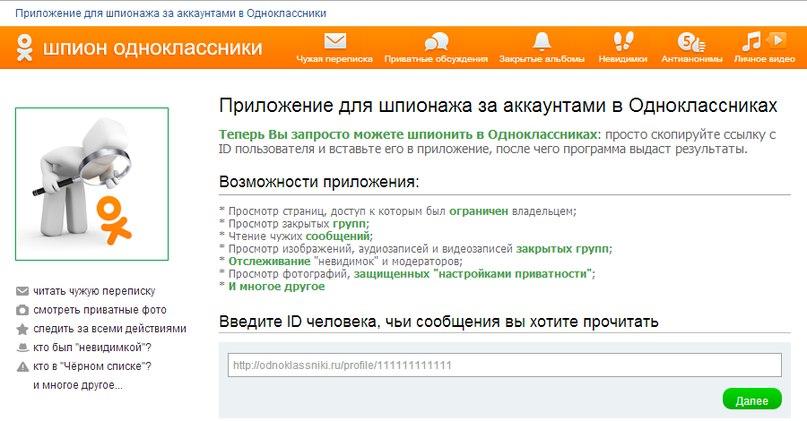 Приложение для шпионажа за аккаунтами в одноклассниках 8let.ru