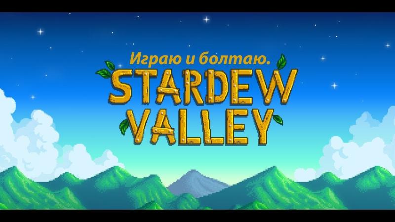 Делать нечего пошёл в Stardew Valley