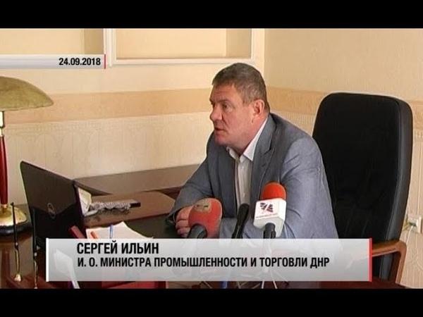 И.о. Министра промышленности и торговли посетил ГП ''Донбасс-Либерти''. Актуально. 24.09.18