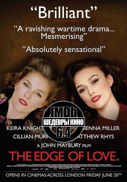 Замечательный, романтический фильм о любви дружбе, который точно достоин просмотра!