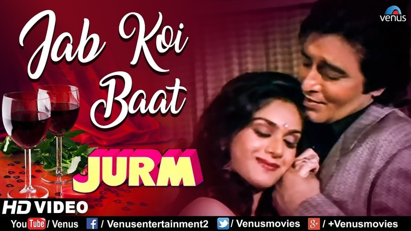 Jab Koi Baat ❤️ Feel The Romance ❤️ | Jurm | Vinod Khanna Meenakshi | Bollywood Romantic Song 2018
