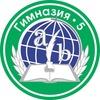 Гимназия-5 Норильск