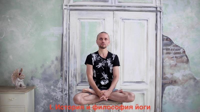Иван Тенеров. Курс Подготовки Преподавателей Йоги 2018/19 Год