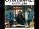 Гадалка в милиции.mp4