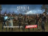 Чики, брики и в дамки S.T.A.L.K.E.R. Call of Pripyat