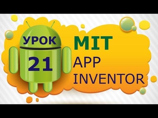 Программирование для Android в MIT App Inventor 2: Урок 21 - Сетевые базы данных Firebase (Часть 3)