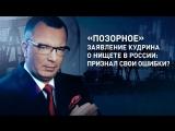 «Позорное» заявление Кудрина о нищете в России: признал свои ошибки?