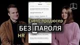 Знакомство HR + Event-продюсер Без пароля КУБ