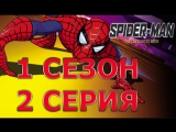 Новый Человек Паук 1 Сезон 2 Серия