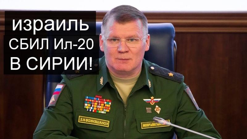СРОЧНО! САМОЛЕТЫ ИЗРАИЛЯ СБИЛИ РУССКИЙ ИЛ-20 В СИРИИ НОВОСТИ РОССИИ