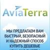 AviaTerra.ru - Дешевые авиабилеты по всему миру