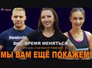 ВРЕМЯ МЕНЯТЬСЯ. Реалити-шоу с Екатериной Ковальчук. 10 серия
