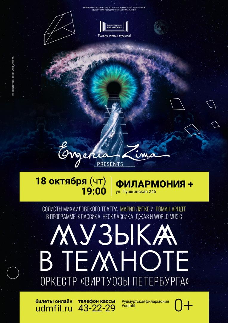 Афиша Ижевск Музыка в темноте