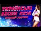 Укранськ Весел Псн - Кращий Збрник Украинские веселые песни - лучший сбо ...