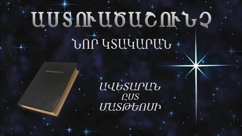Աստուածաշունչ Ն Կ 01 Ավետարան ըստ Մատթեոսի Astvatsashunch N K 01 Avetaran yst Mattheosi