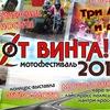 "Мотофестиваль ""От винта!"" 2018, г.Курган"