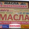 МЕГААВТО(сигнализации,автомузыка,моторные масла)