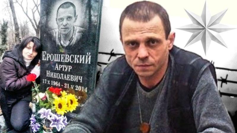 Артур Ерошевский подлинная история вора в законе