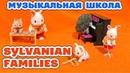 Sylvanian Families. Кролики, ёжики, бурундуки. Музыкальная школа 2018