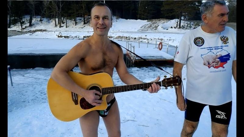 Представляю свою Моржовую песню на 25-летии Федерации зимнего плавания Белые медведи